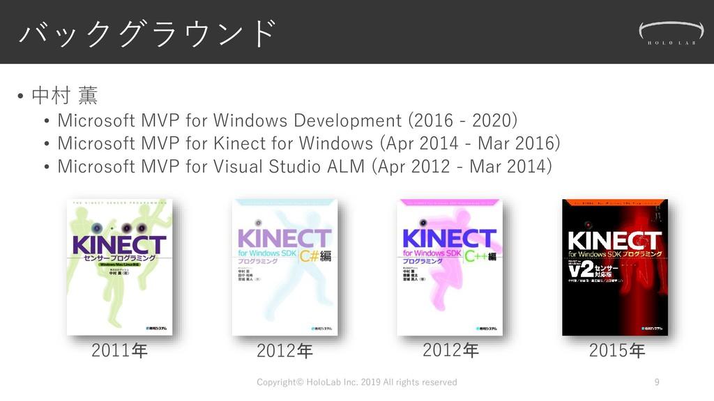 • 中村 薫 • Microsoft MVP for Windows Development ...