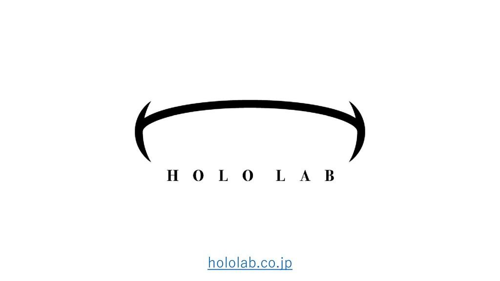 hololab.co.jp