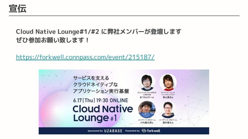 宣伝 Cloud Native Lounge#1/#2 に弊社メンバーが登壇します ぜひ参加お...