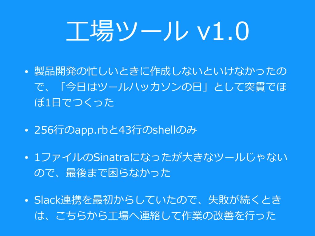 ⼯場ツール v1.0 • 製品開発の忙しいときに作成しないといけなかったの で、「今⽇はツール...