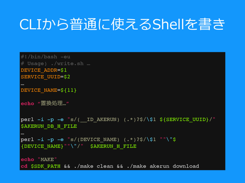 CLIから普通に使えるShellを書き #!/bin/bash -eu # Usage) ./...
