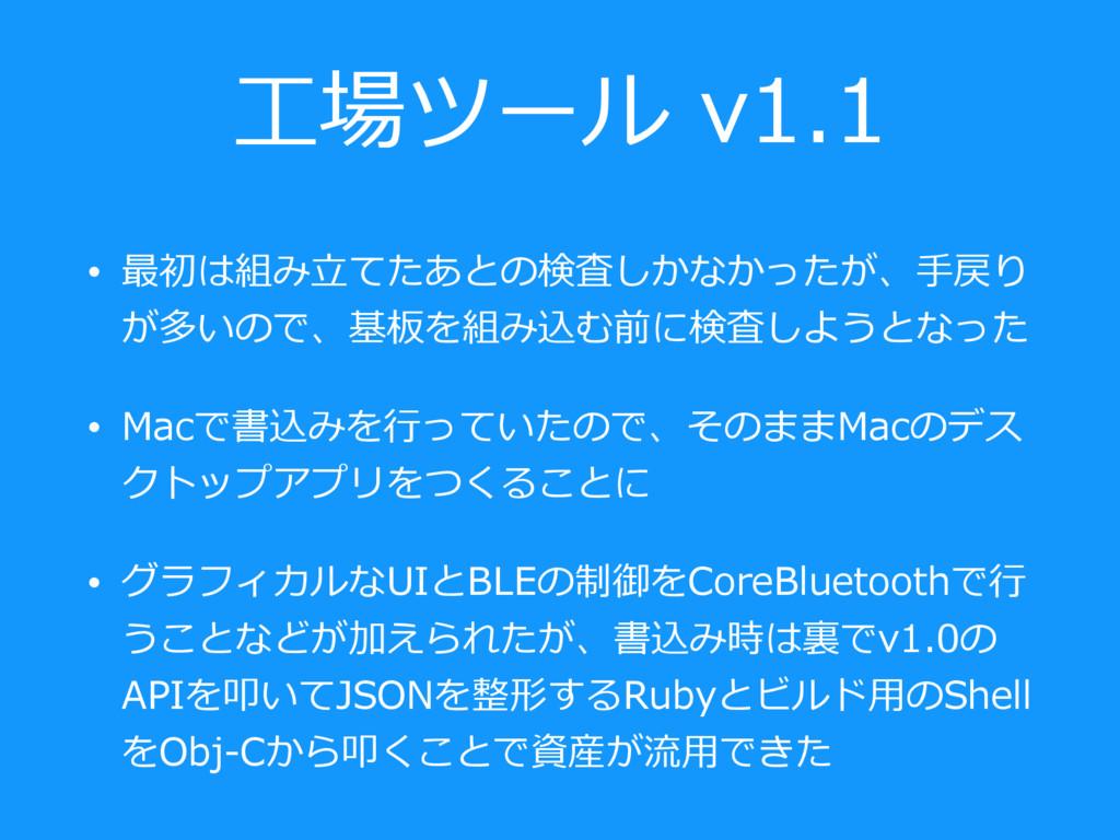 ⼯場ツール v1.1 • 最初は組み⽴てたあとの検査しかなかったが、⼿戻り が多いので、基板を...