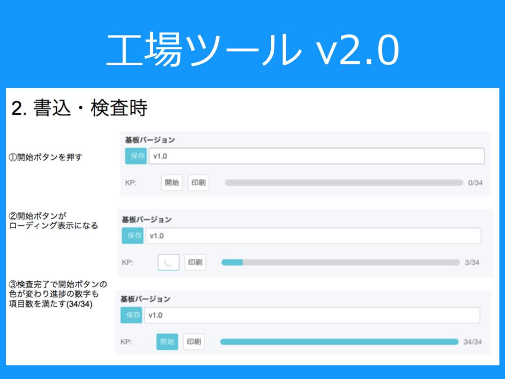 ⼯場ツール v2.0