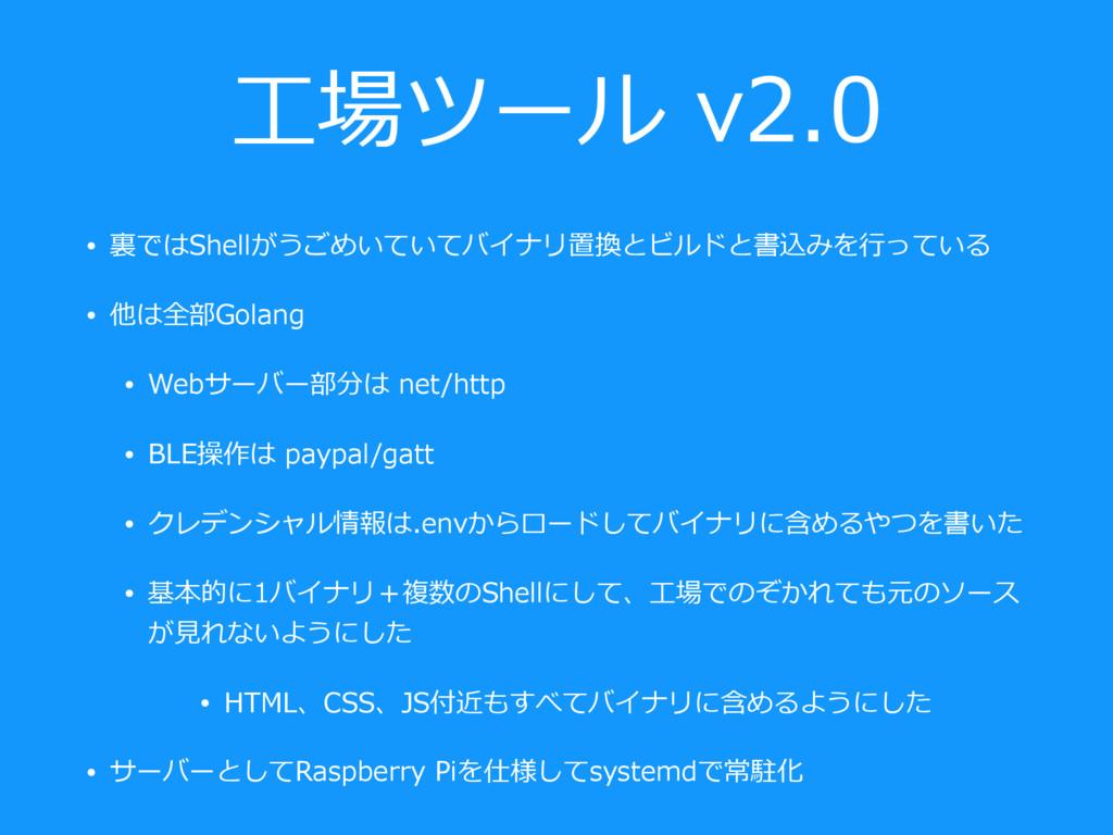 ⼯場ツール v2.0 • 裏ではShellがうごめいていてバイナリ置換とビルドと書込みを⾏って...