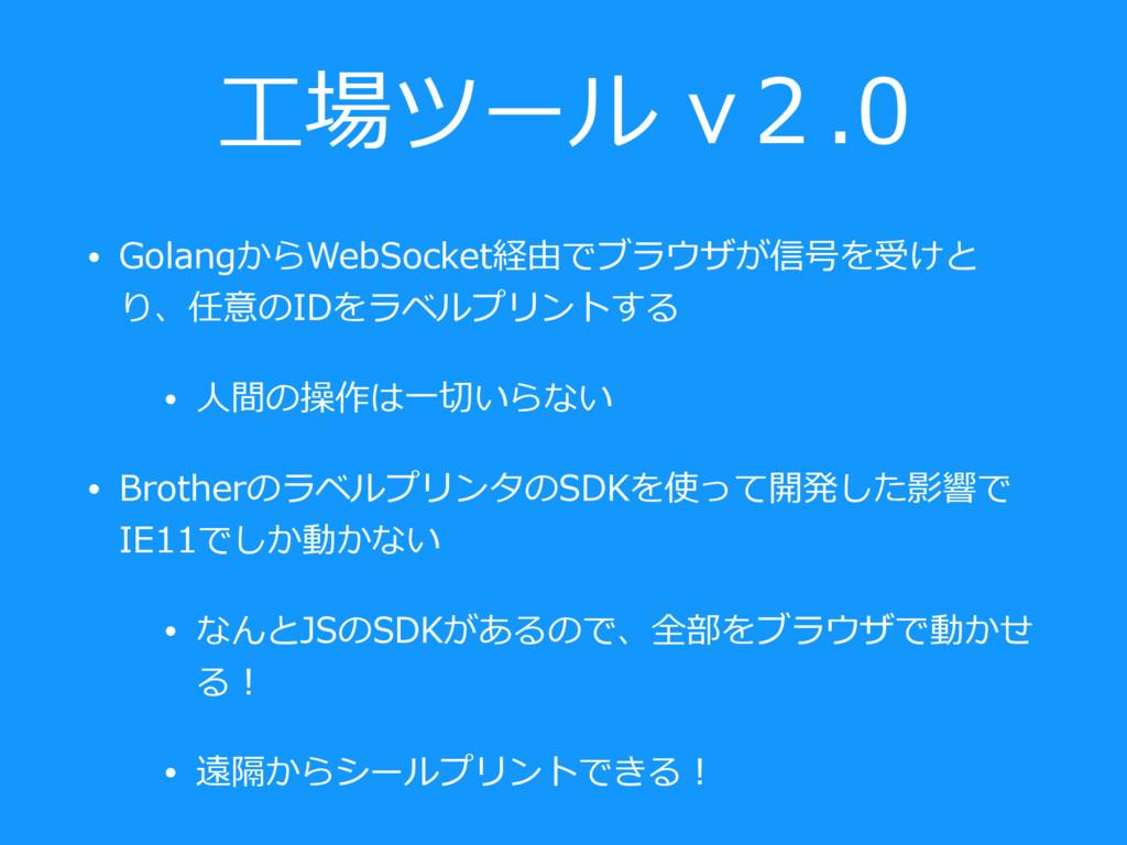 ⼯場ツール v2.0 • GolangからWebSocket経由でブラウザが信号を受けと り、...