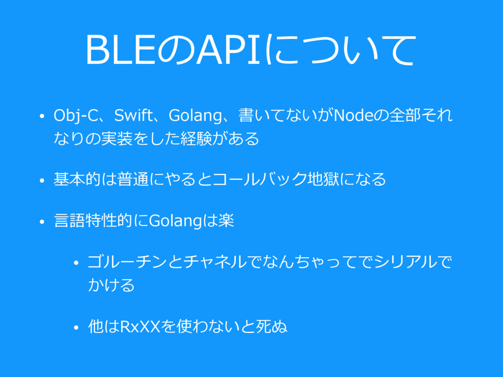 BLEのAPIについて • Obj-C、Swift、Golang、書いてないがNodeの全部そ...