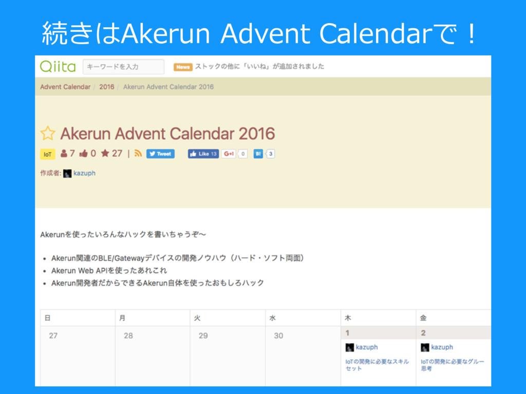 続きはAkerun Advent Calendarで!