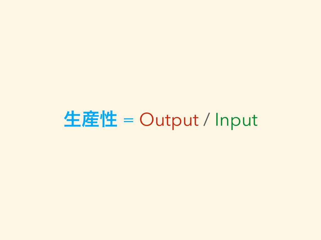 ੜੑ = Output / Input