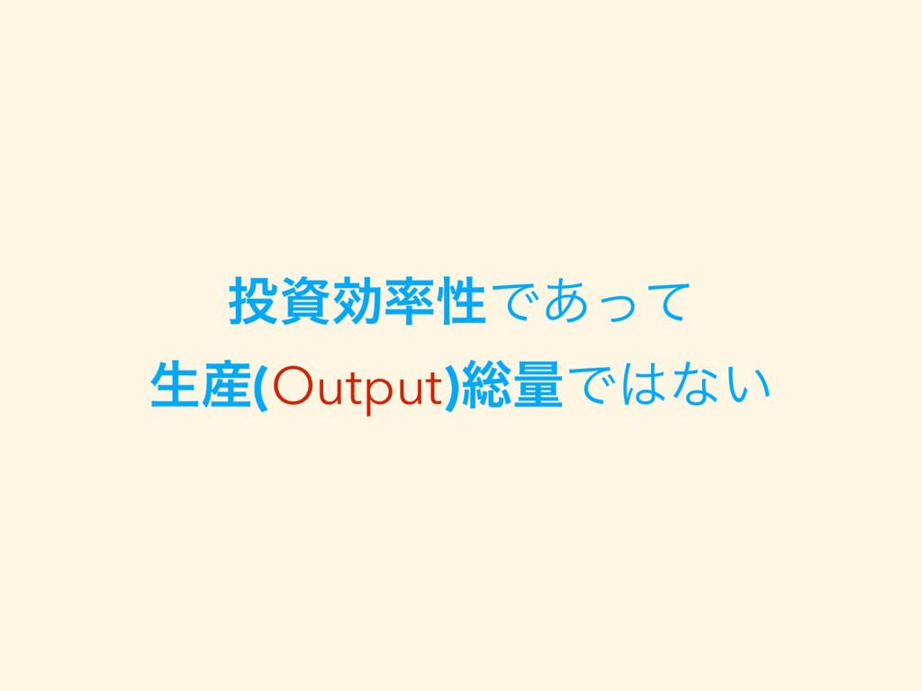ޮੑͰ͋ͬͯ ੜ(Output)૯ྔͰͳ͍