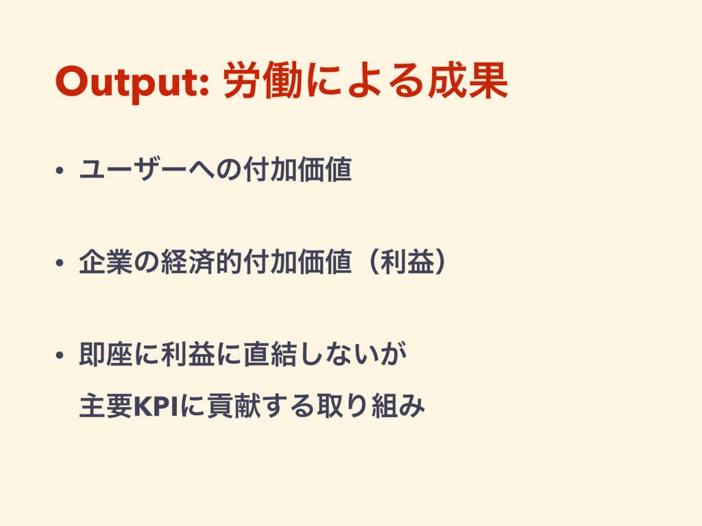Output: ࿑ಇʹΑΔՌ • ϢʔβʔͷՃՁ • اۀͷܦࡁతՃՁʢརӹʣ...