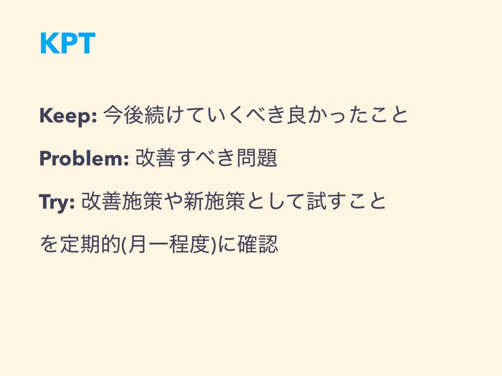 KPT Keep: ࠓޙଓ͚͍͖ͯ͘ྑ͔ͬͨ͜ͱ Problem: վળ͖͢ Try:...