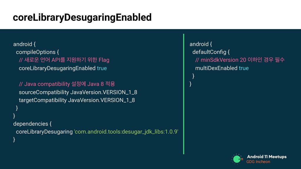 GDG Incheon coreLibraryDesugaringEnabled androi...