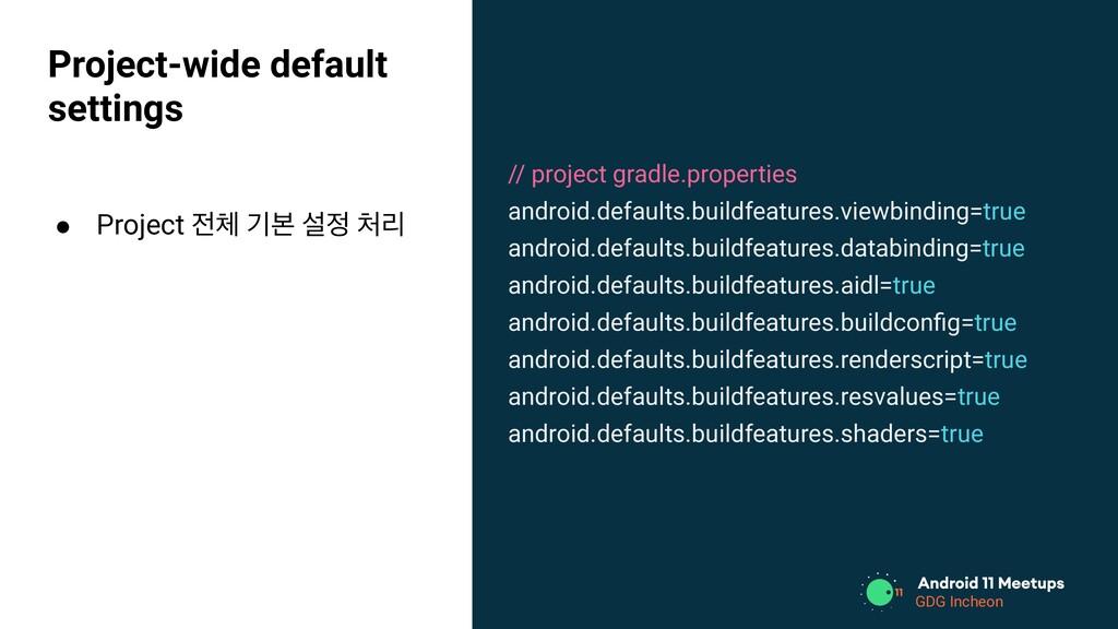 Project-wide default settings GDG Incheon // pr...