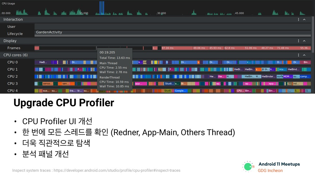 GDG Incheon Upgrade CPU Profiler Inspect system...