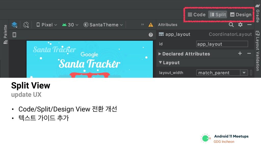 GDG Incheon Split View update UX • Code/Split/D...