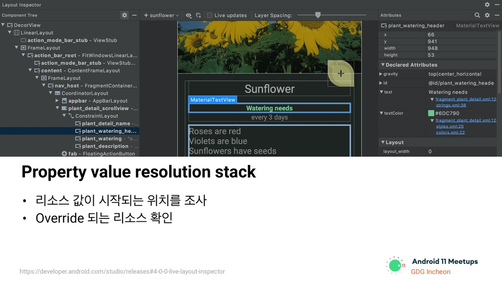 GDG Incheon Property value resolution stack • ܻ...