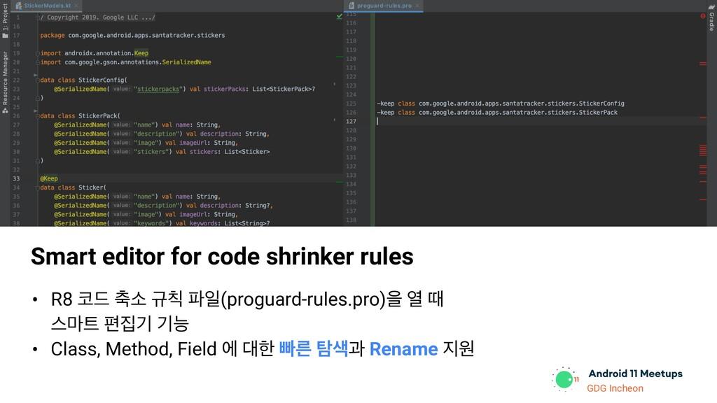 GDG Incheon Smart editor for code shrinker rule...