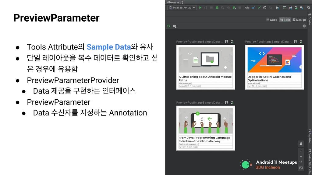 GDG Incheon ● Tools Attribute Sample Data৬ ਬ ...