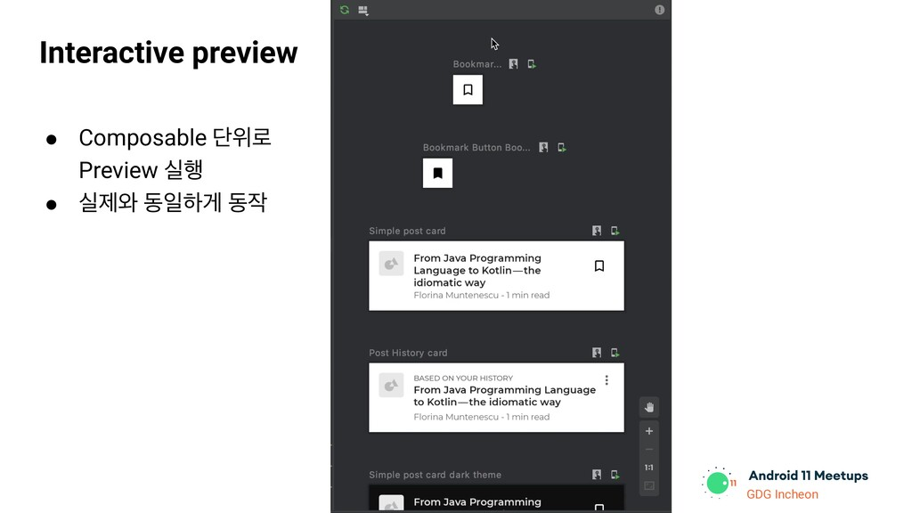 GDG Incheon Interactive preview ● Composable ױਤ...