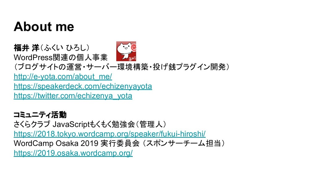 About me 福井 洋(ふくい ひろし) WordPress関連の個人事業 (ブログサイト...