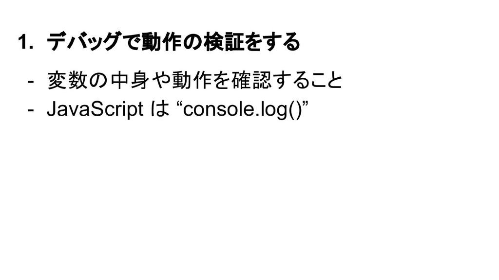 1. デバッグで動作の検証をする - 変数の中身や動作を確認すること - JavaScript...