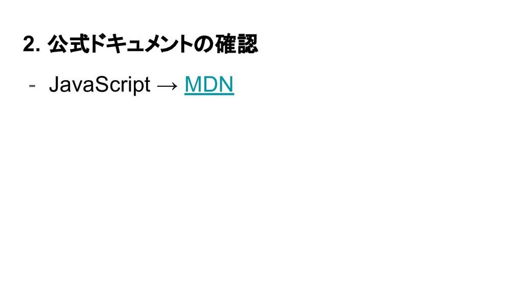 2. 公式ドキュメントの確認 - JavaScript → MDN