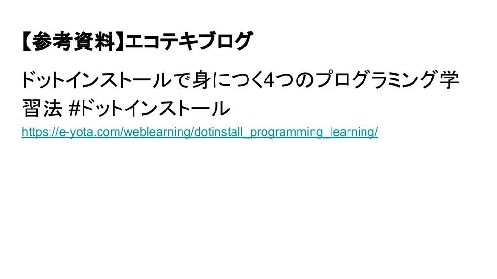 【参考資料】エコテキブログ ドットインストールで身につく4つのプログラミング学 習法 #ドット...