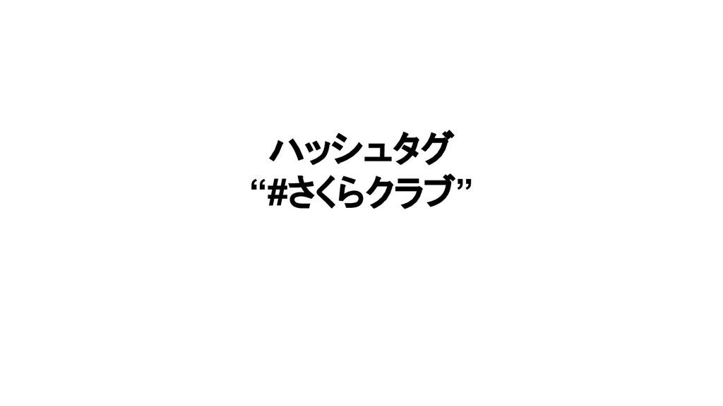 """ハッシュタグ """"#さくらクラブ"""""""