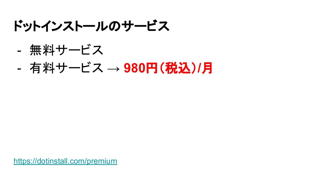 ドットインストールのサービス - 無料サービス - 有料サービス → 980円(税込)/月 h...