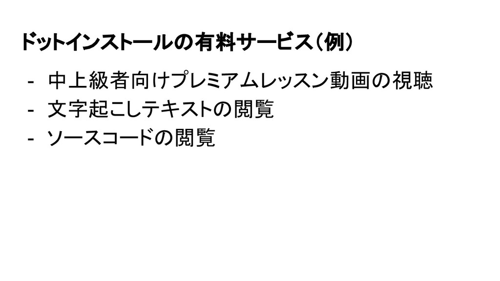ドットインストールの有料サービス(例) - 中上級者向けプレミアムレッスン動画の視聴 - 文字...