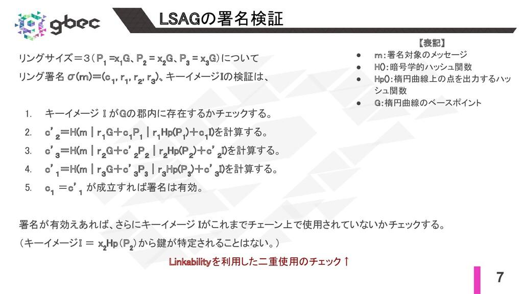 7 LSAGの署名検証 リングサイズ=3(P 1 =x 1 G、P 2 = x 2 G、P ...