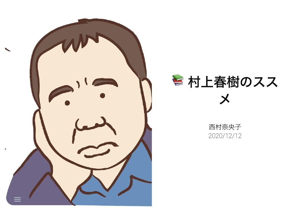 /  村上春樹のスス メ  ⻄村奈央⼦ 2020/12/12