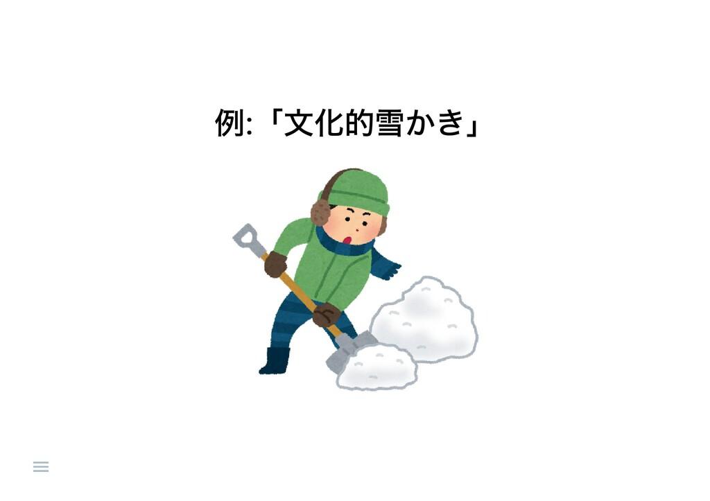 / 例: 「⽂化的雪かき」