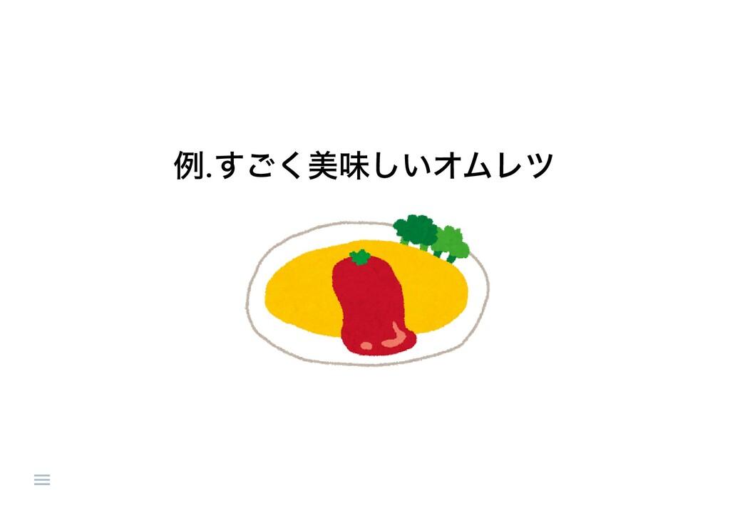 / 例. すごく美味しいオムレツ