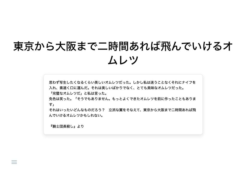 / 東京から⼤阪まで⼆時間あれば⾶んでいけるオ ムレツ 思わず写⽣したくなるくらい美しいオムレ...