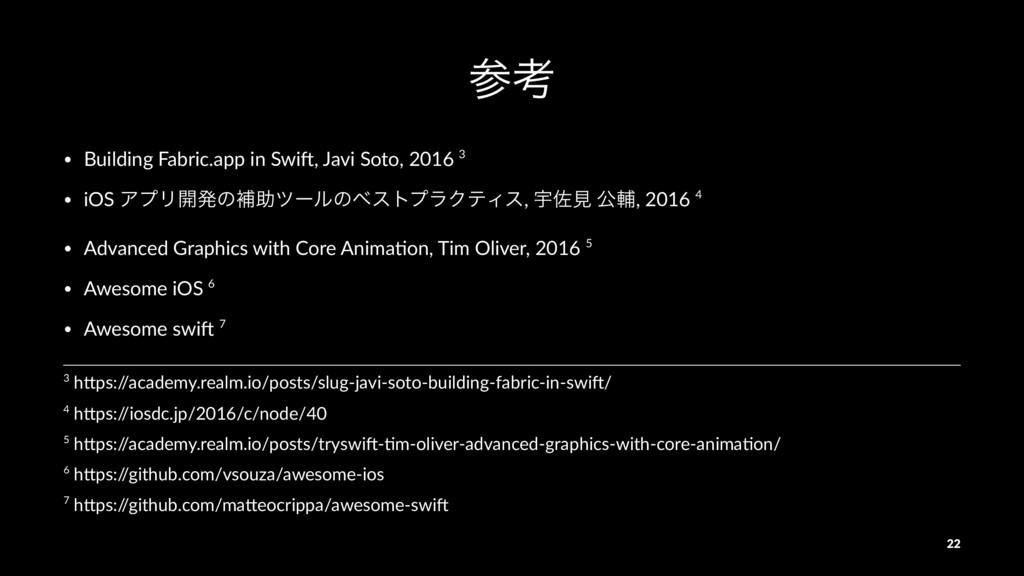 ߟ • Building Fabric.app in Swi3, Javi Soto, 20...