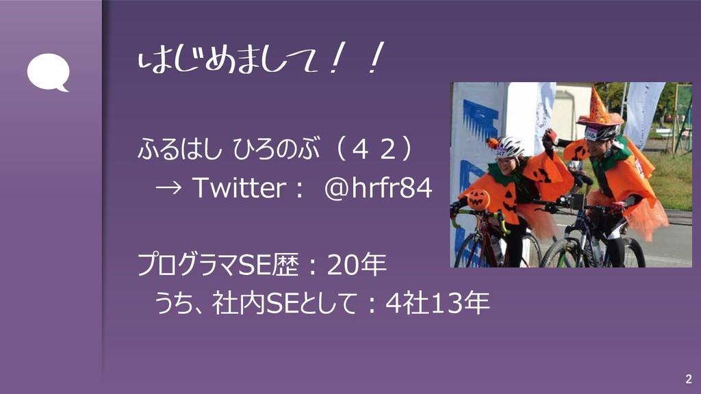 はじめまして!! ふるはし ひろのぶ(42) → Twitter: @hrfr84 プログラマ...