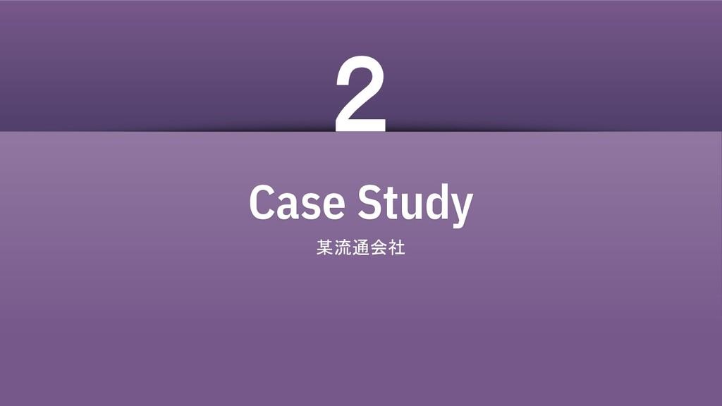 Case Study 某流通会社