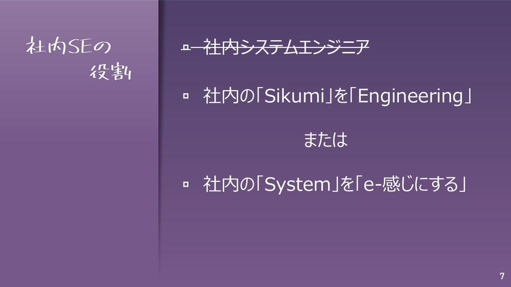 社内SEの 役割 ▫ 社内システムエンジニア ▫ 社内の「Sikumi」を「Engineeri...