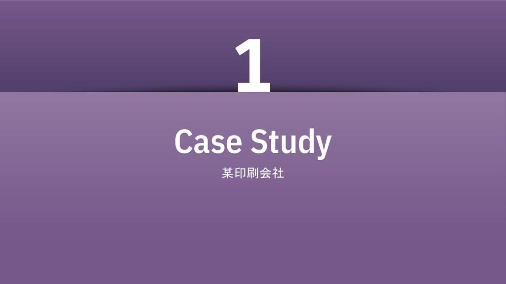 Case Study 某印刷会社