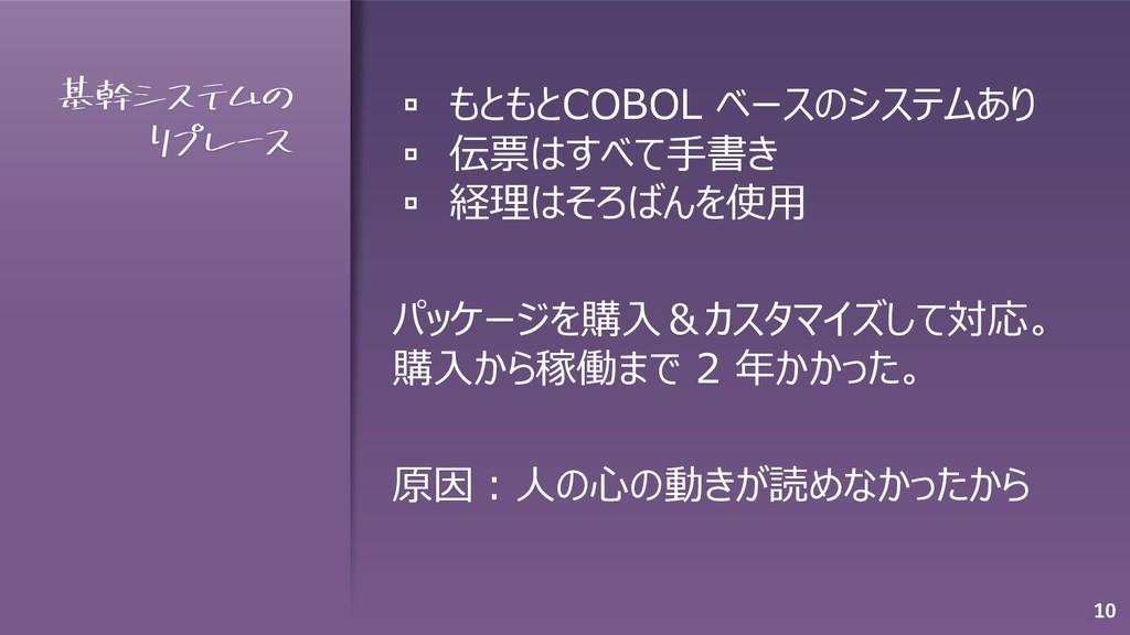 基幹システムの リプレース ▫ もともとCOBOL ベースのシステムあり ▫ 伝票はすべて手書...