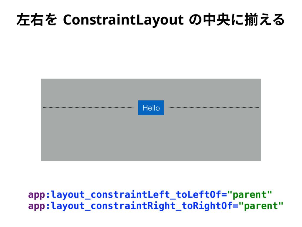 䊩〸 $POTUSBJOU-BZPVU ך⚥㣛ח䲧ִ app:layout_constra...