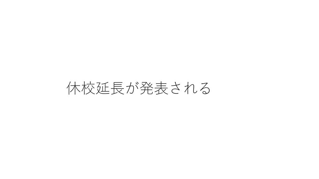 休校延⻑が発表される
