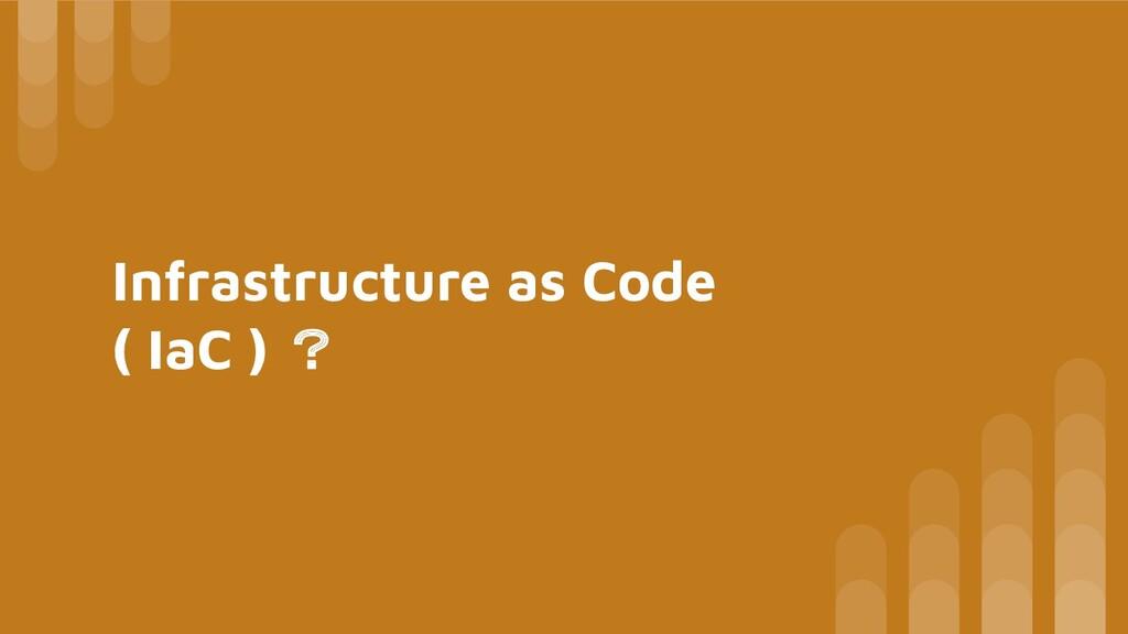 Infrastructure as Code ( IaC ) ?
