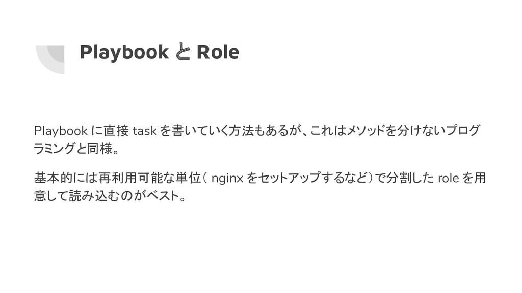 Playbook と Role Playbook に直接 task を書いていく方法もあるが、...