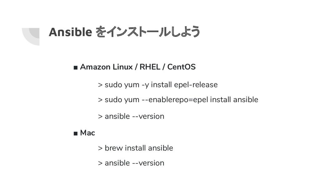 Ansible をインストールしよう ■ Amazon Linux / RHEL / Cent...