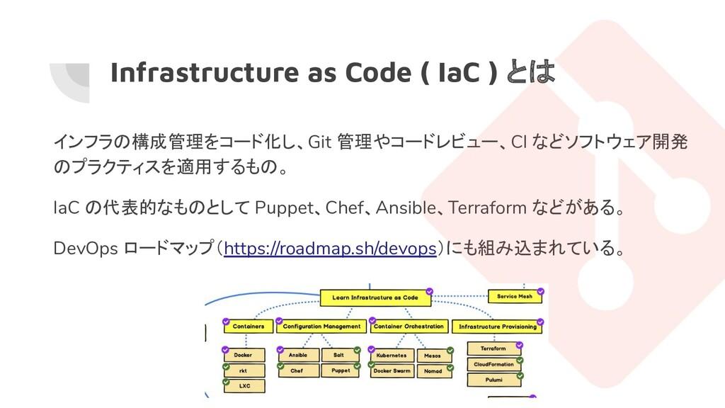 インフラの構成管理をコード化し、Git 管理やコードレビュー、CI などソフトウェア開発 のプ...