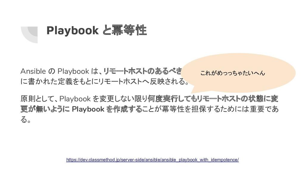 Playbook と冪等性 Ansible の Playbook は、リモートホストのあるべき...