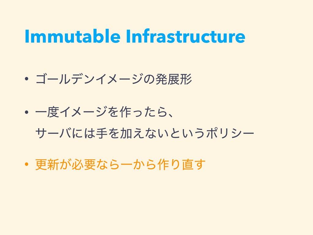 Immutable Infrastructure • ΰʔϧσϯΠϝʔδͷൃలܗ • ҰΠϝ...