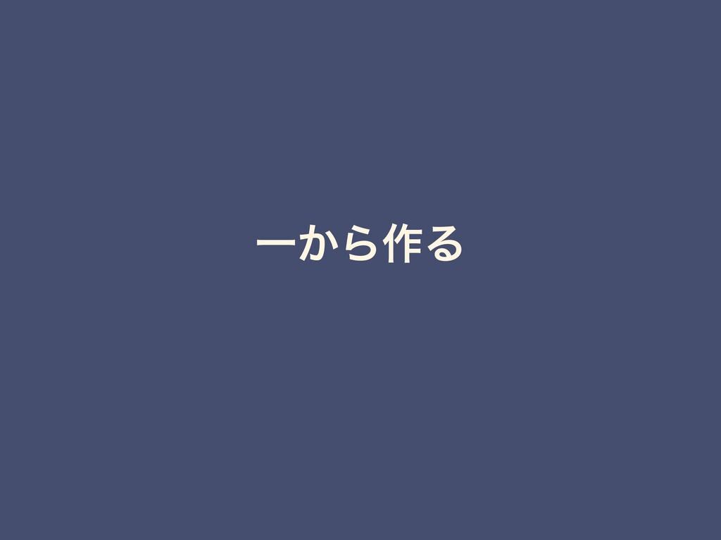 Ұ͔Β࡞Δ ΊΜͲ͍͘͞ͷͰ